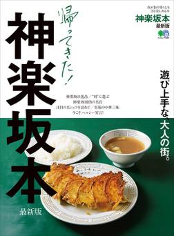 神楽坂本 最新版-電子書籍