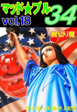 マッド★ブル34 Vol,18 腕切り魔-電子書籍
