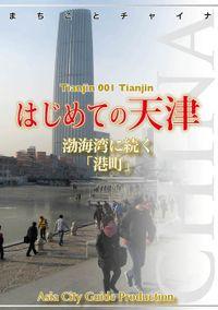 天津001はじめての天津 ~渤海湾に続く「港町」