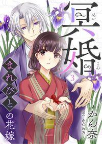 冥婚~まれびとの花嫁~(3)