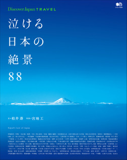 Discover Japan TRAVEL 2015年2月号「泣ける日本の絶景88」-電子書籍