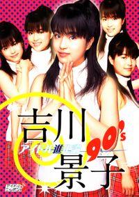 吉川景子「アイドル進化論90's」(アイドルニッポン)