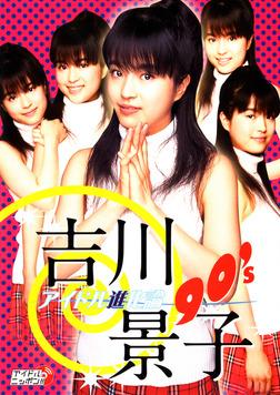 吉川景子「アイドル進化論90's」-電子書籍