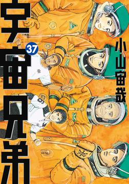 宇宙兄弟(37)-電子書籍