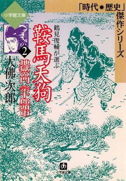 鞍馬天狗2 地獄の門 宗十郎頭巾(小学館文庫)-電子書籍
