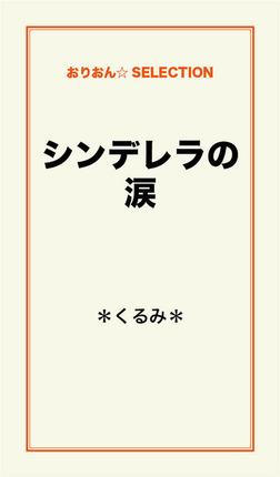 シンデレラの涙-電子書籍