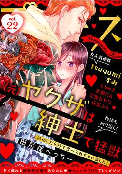 Premium Kiss Vol.22-電子書籍