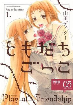 ともだちごっこ 【分冊版】 FLEUR.05-電子書籍