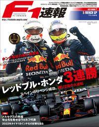 F1速報 2021 Rd07 フランスGP号