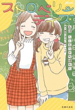 ストロベリーデイズ 友情~くもりのち晴れ~-電子書籍