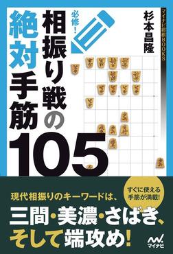 必修!相振り戦の絶対手筋105-電子書籍