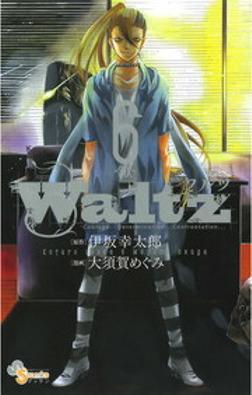 Waltz(6)-電子書籍
