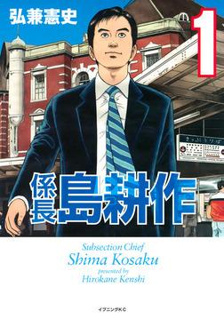 係長 島耕作(1)-電子書籍