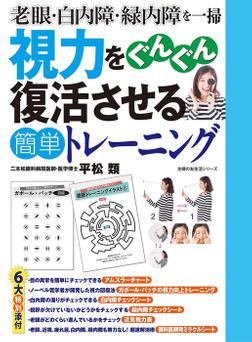 視力をぐんぐん復活させる簡単トレーニング-電子書籍