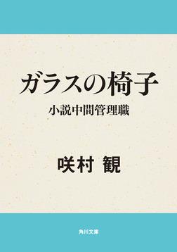 ガラスの椅子 小説中間管理職-電子書籍