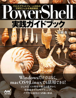 PowerShell実践ガイドブック クロスプラットフォーム対応の次世代シェルを徹底解説-電子書籍