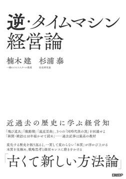 逆・タイムマシン経営論 近過去の歴史に学ぶ経営知-電子書籍