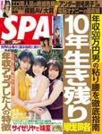 週刊SPA!(スパ)  2021年 3/9 号 [雑誌]