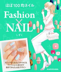 ほぼ100均ネイル Fashion×NAIL-電子書籍