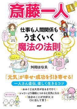 斎藤一人 仕事も人間関係もうまくいく魔法の法則-電子書籍
