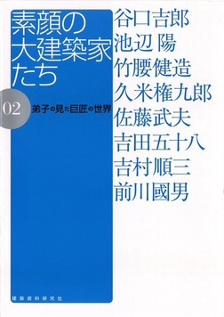 素顔の大建築家たち 02-電子書籍