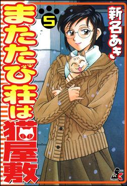 またたび荘は猫屋敷 5巻-電子書籍