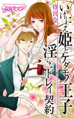 いけにえ姫とケダモノ王子~淫らなドレイ契約~(1)-電子書籍