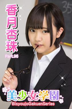 美少女学園 香月杏珠 Part.96-電子書籍