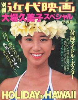 別冊近代映画 大場久美子スペシャル-電子書籍