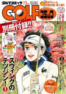 GOLFコミック 2017年1月号-電子書籍