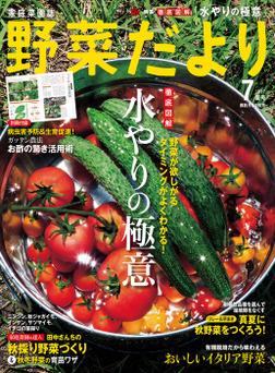 野菜だより2017年7月号-電子書籍
