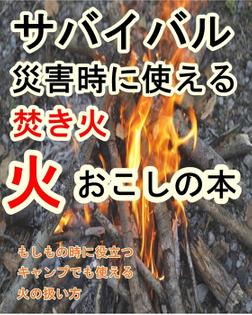 サバイバル災害時に使える『焚き火 火おこしの本』-電子書籍