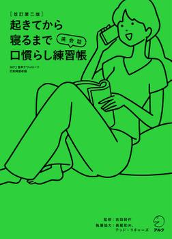 [音声DL付]改訂第二版 起きてから寝るまで英会話 口慣らし練習帳-電子書籍