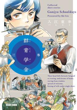 群青学舎 三巻-電子書籍