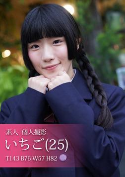 素人 個人撮影いちご(25)-電子書籍