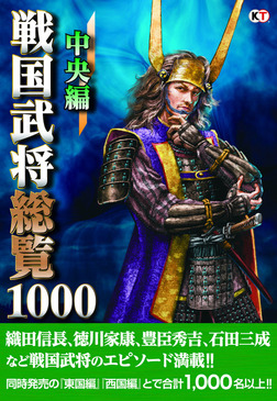 戦国武将総覧1000 中央編-電子書籍