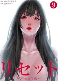 リセット~不倫の代償~9