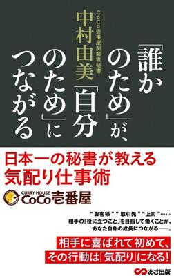 「誰かのため」が、「自分のため」につながる 日本一の秘書が教える気配り仕事術(あさ出版電子書籍)-電子書籍