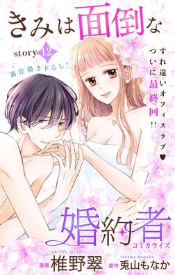 Love Jossie きみは面倒な婚約者 story12-電子書籍