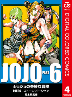 ジョジョの奇妙な冒険 第6部 カラー版 4-電子書籍