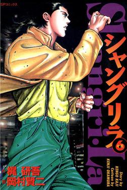 シャングリラ (6) 女医-電子書籍