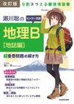 改訂版 瀬川聡の センター試験 地理B[地誌編]超重要問題の解き方
