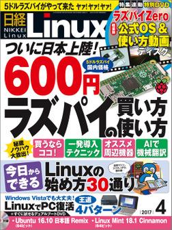 日経Linux(リナックス) 2017年 4月号 [雑誌]-電子書籍