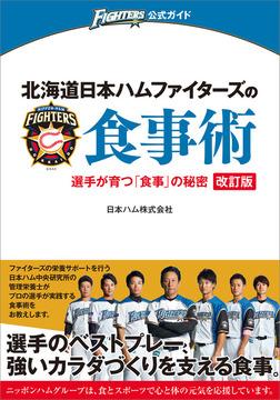 北海道日本ハムファイターズの食事術 改訂版 選手が育つ「食事」の秘密-電子書籍