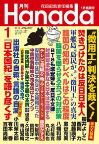 月刊Hanada2019年1月号
