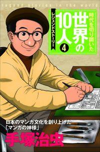第4巻 手塚治虫 レジェンド・ストーリー