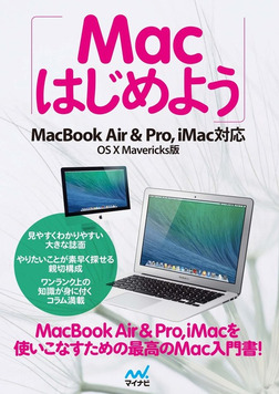 Macはじめよう MacBook Air & Pro, iMac対応 OS X Marvericks版-電子書籍