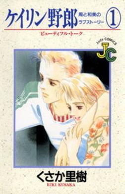 ケイリン野郎(1)-電子書籍