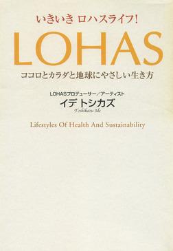 いきいきロハスライフ! LOHAS―ココロとカラダと地球にやさしい生き方-電子書籍
