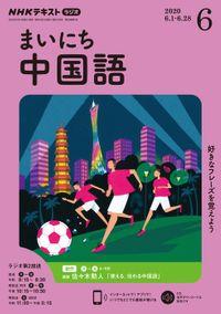 NHKラジオ まいにち中国語 2020年6月号